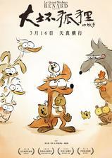大坏狐狸的故事海报