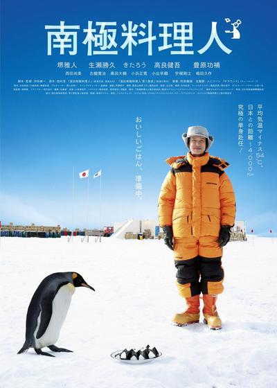 南极料理人海报