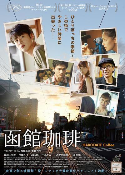 函馆咖啡海报