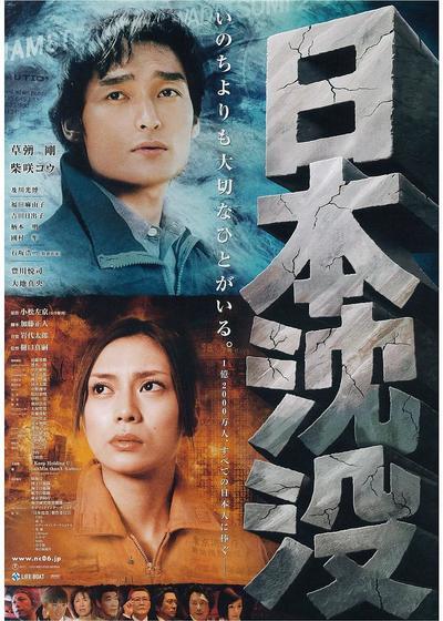日本沉没海报