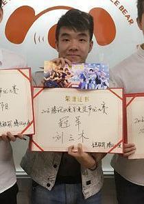 刘三木演员
