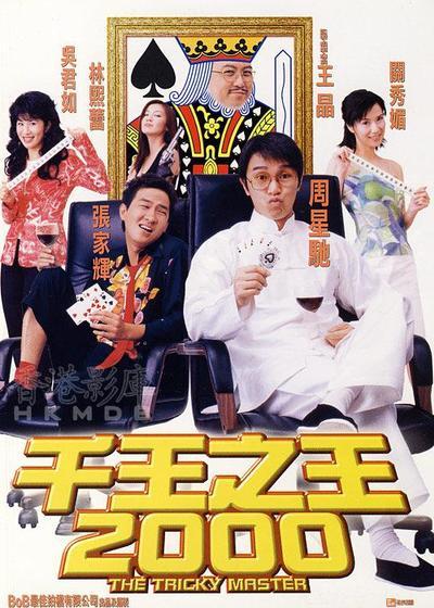 千王之王2000海报