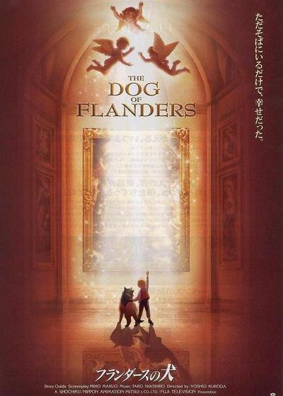 佛兰德斯的狗海报