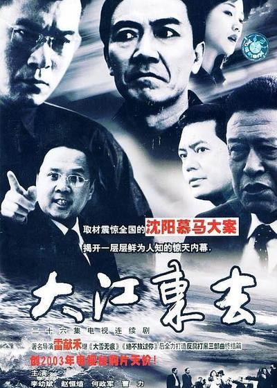 大江东去海报