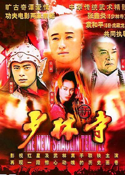新少林寺海报