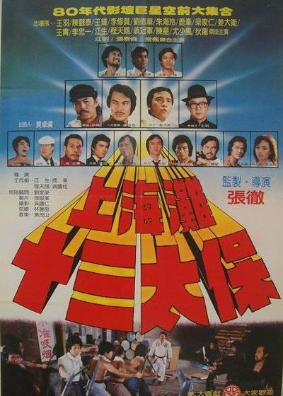 上海滩十三太保海报