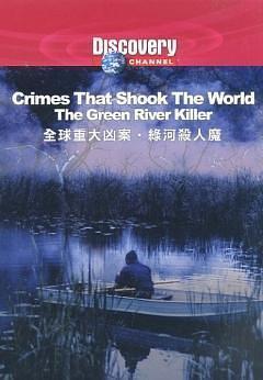 全球重大凶案 第二季海报