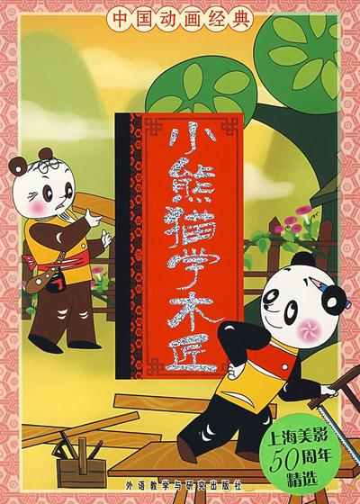 小熊猫学木匠海报