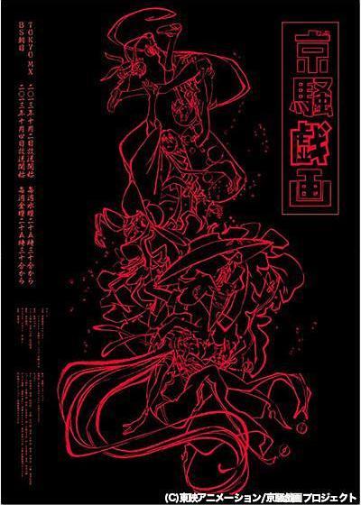 京骚戏画海报