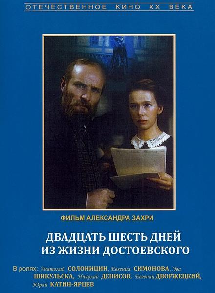 陀思妥耶夫斯基一生中的26天