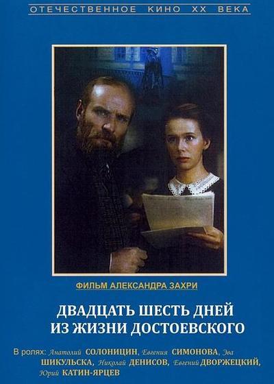 陀思妥耶夫斯基一生中的26天海报