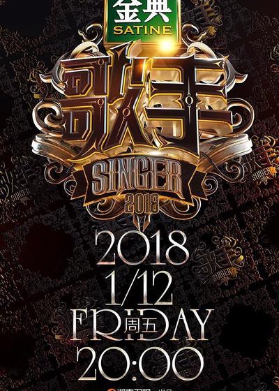 歌手2018海报