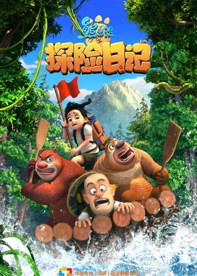 熊出没之探险日记海报