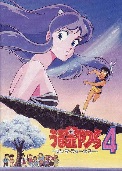 福星小子4:永远的拉姆海报