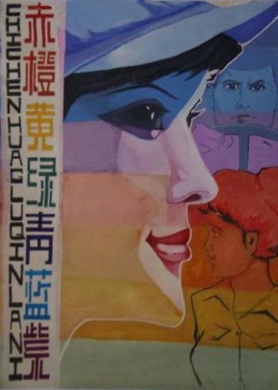 赤橙黄绿青蓝紫海报