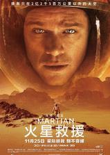 火星救援海报