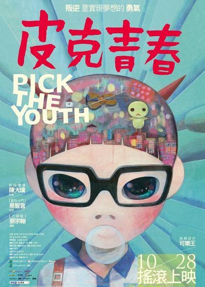 皮克青春海报