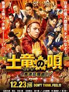 鼹鼠之歌2:香港狂骚曲