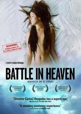 天堂之战海报