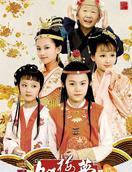 小戏骨:红楼梦之刘姥姥进大观园
