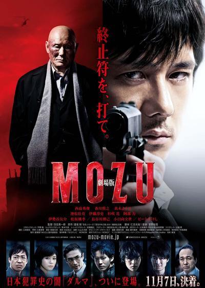剧场版MOZU海报