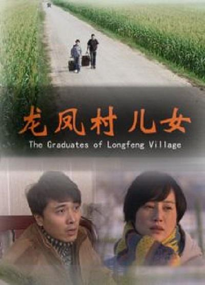 龙凤村儿女海报