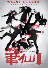 笔仙Ⅱ海报
