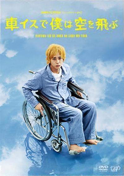 坐着轮椅飞上天空
