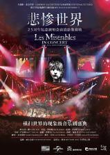 悲惨世界:25周年纪念演唱会海报