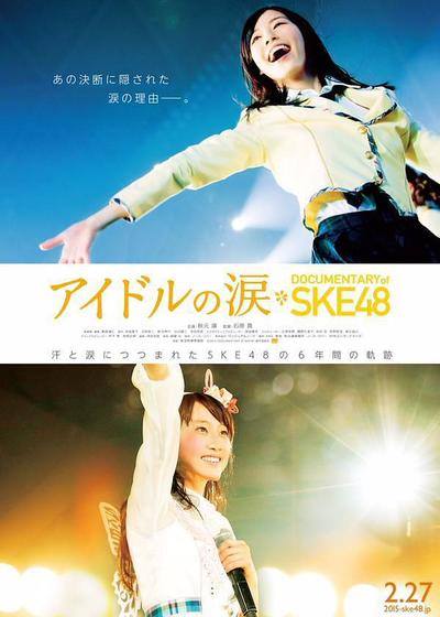 SKE48纪录片:偶像的眼泪海报