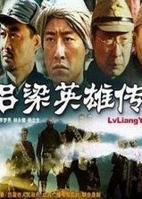 吕梁英雄传海报