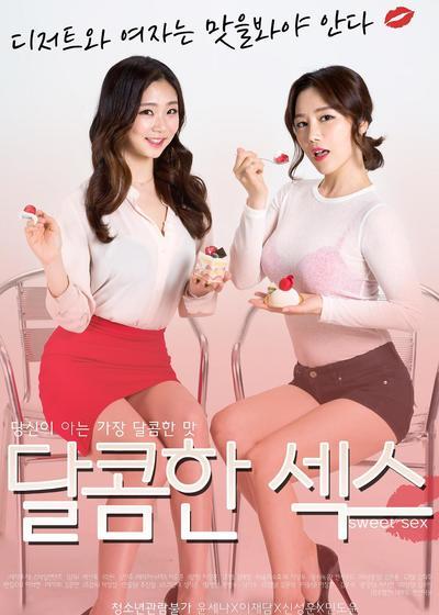 甜蜜的性爱海报