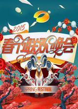 2015湖南卫视春节联欢晚会海报