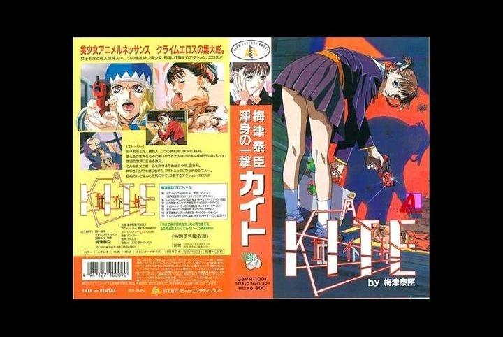 AKite(少女杀手)1