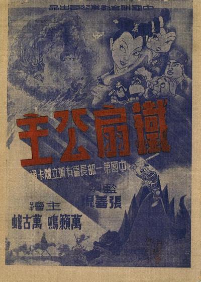 铁扇公主海报