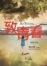 致青春海报