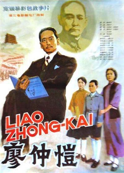 廖仲恺海报