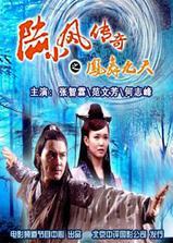 陆小凤传奇之凤舞九天海报