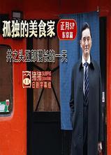 孤独的美食家正月特别篇:井之头五郎漫长的一天海报