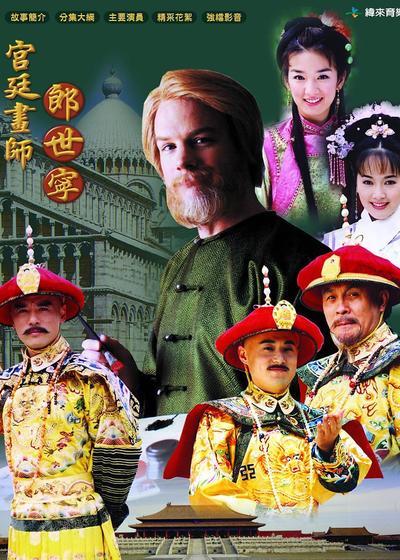 宫廷画师郎世宁海报