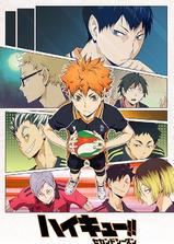 排球少年 第二季海报