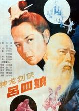 神龙剑侠吕四娘海报