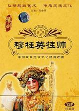 穆桂英挂帅海报