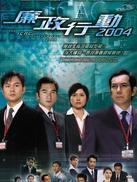 廉政行动2004