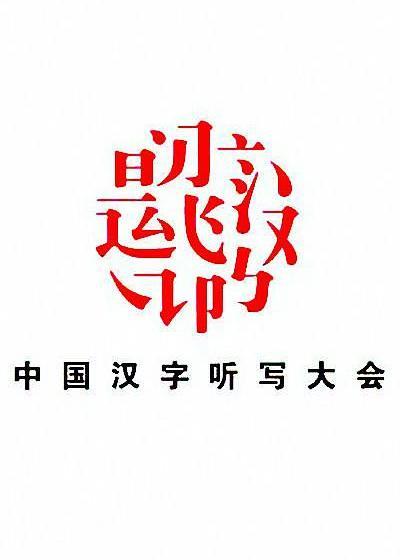 中国汉字听写大会海报