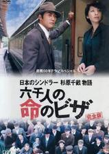 日本的辛德勒杉原千亩物语 救命的六千人签证海报