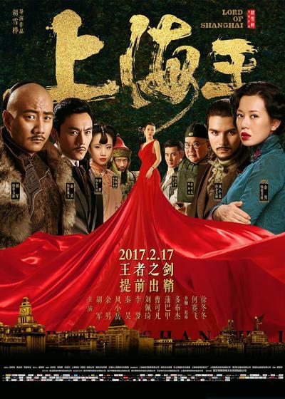 上海王海报