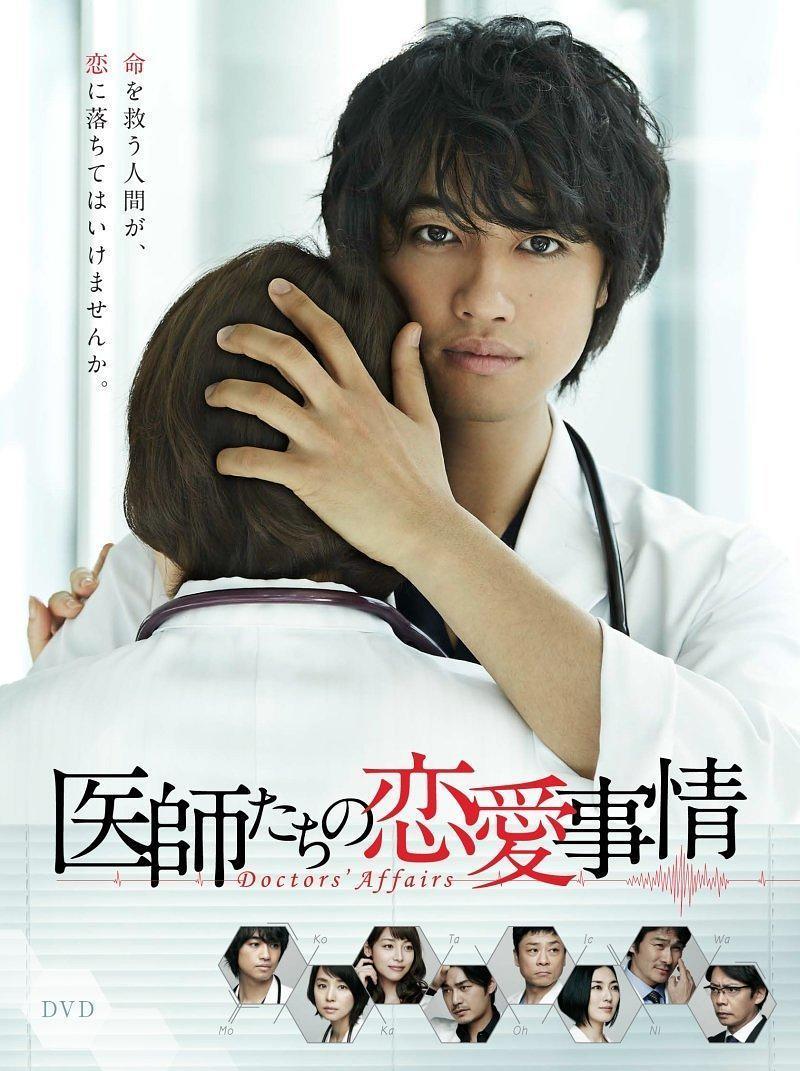 医师们的恋爱情事
