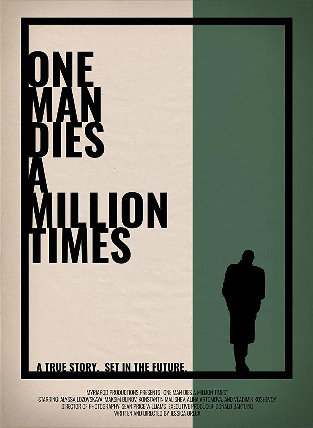 死了一百万次的男人