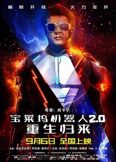 宝莱坞机器人2.0:重生归来海报